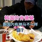 韩国的肯德基跟中国的到底有神马不一样呢?(库存)😊我觉得国内的种类更多,更符合中国人的口味,然后就是韩国饮料随便喝,吃完垃圾要自己分类处理,你们觉得还有什么不一样呢?说说你们在各国吃肯德基有什么不一样的地方吧?#美食##日常##韩国##我要上热门@美拍小助手#