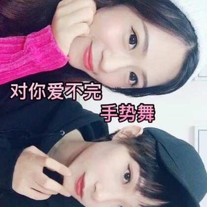 #《对你爱不完》#手势舞#十万支创意舞#@余情Mina 太帅了#精选#