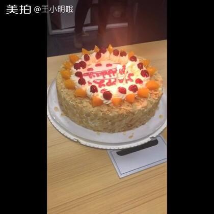 今天公司有人过生日,所以吃了蛋糕,不过吃到一半就腻了,你们吃过特别好吃的蛋糕吗? #吃秀#
