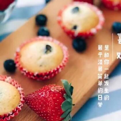 蓝莓味早餐,松软可口的松软配上新鲜的蓝莓,富有弹性的蛋糕包裹着酸甜的蓝莓,每一口都是奇妙的碰撞,点赞➕转发➕关注➕评论,抽两个小伙伴送打蛋器一台,日常生活关注@葫芦狗大人。 快快行动吧#美食##吃秀##营养早餐表#