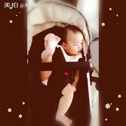 #宝宝##木木孵化记#抠脚大汉又回青岛了~