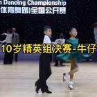 #舞蹈##少儿拉丁舞##牛仔#10岁精英组决赛🌷