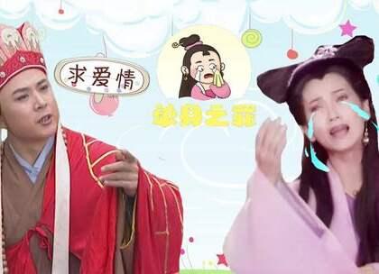 唐僧白娘子深情对唱《剩男剩女》,又现实又搞笑!#我要上热门#