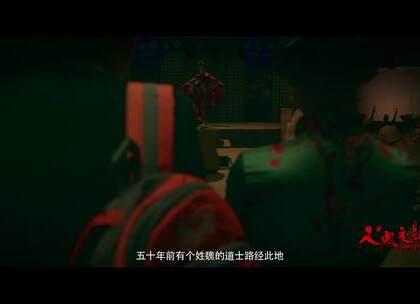 #人鬼交易所##网络大电影##预告片#人鬼交易所2预告片惊心动魄版