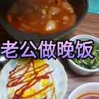 韩国人吃什么都有种一锅乱炖的感觉,平时我们自己做饭就很简单,因为太难的也做不出来啊😂😂😂😂😂#美食##韩国##韩国美食##日常##我要上热门@美拍小助手#