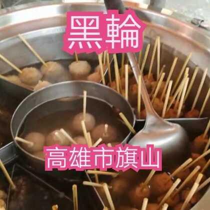 #美食##跟着强哥逛台湾#高雄市旗山區 黑輪 就是關東煮