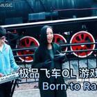 开车别听!容易忍不住踩油门!《极品飞车OL》游戏主题曲《Born to Race》-编曲、键盘:@文武贝MUSIC,演唱:@陶心瑶Fiona ,吉他:@怪怪。(原曲:OneRepublic)#OneRepublic新歌开车不能听#@极品飞车OL官博