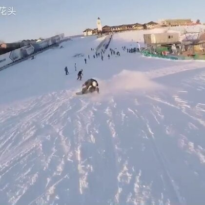 菜鸟又来啦 摔懵逼了 哈哈哈#单板滑雪##运动##极限运动##摔倒#😺😺😺