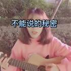 #吉他弹唱##不能说的秘密# 第一次唱这首歌 🙈记不住词