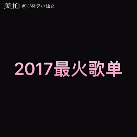 2017年最火的歌曲_2017年网络最火的歌曲