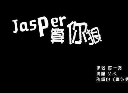 陈小春血泪演唱《jasper算你狠》,太心疼山鸡哥了!#搞笑##一起上热门##爸爸去哪儿5#
