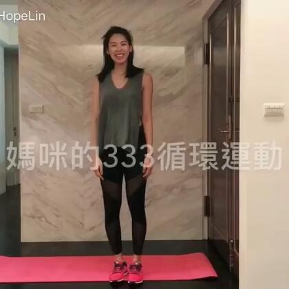 (上)#媽咪的333循環運動## 針對腰、腹、臀、大腿的練習#3個動作/各做30下/重複3循環 產後滿兩個月的媽咪就可以放心練習 ⚠️但切記此時的骨盆還較不穩定 動作要慢、配合腹部收緊動作才會標準 產後媽咪可先練習一個循環 久坐或下半身肉肉的少女也可以一起練習 每天15分鐘產後瘦身一起做💪🏼