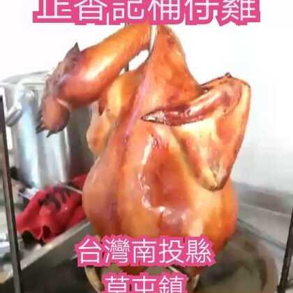 #美食##跟着强哥逛台湾#咱小镇正香記 桶仔雞 好吃不貴