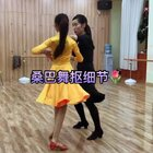 #舞蹈##拉丁舞#视频里面有惊喜😂