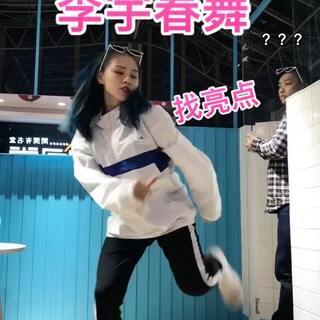 #李宇春流行舞#这个舞蹈好帅 根本停不下来!!甜宝们周末等我更新#舞蹈#了~