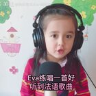 "Eva练唱一首法国人气儿童合唱团的""Des ricochets "",很轻快的一首歌曲😊祝大家好心情#宝宝#"