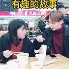 #精选#我的吃相有点尴尬哈哈哈@Varey.哇塞我最可爱 给#我尝一口#有点欠打哈😂#长腿帮#