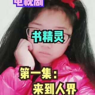 @喵团子~呜喵 @一只沫兮呐❤ @一只假桃酥吖🍱 #电视剧##00后#