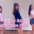 #舞蹈#虽然马儿的#babe#已经火过头了,但还是想留个纪念 证明我跳过 哈哈👻#我要上热门#@舞蹈频道官方账号 @美拍小助手