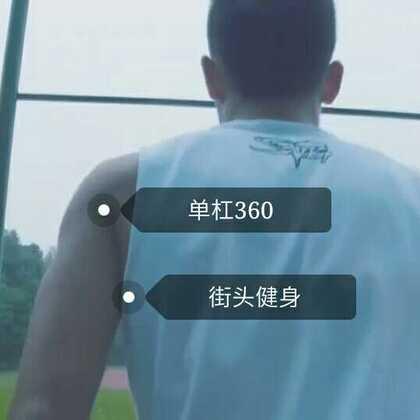 #运动##美拍运动季##街头极限健身# 高端拍摄单杠360!😊@Filmmaker木村