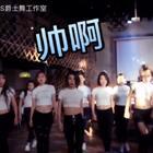 💕💕💕【SNS】18 期 初级班,一个月之前的视频拖到现在,我这个病得治😂@冯琦_IshowJazz 帅琦琦的舞 @美拍小助手 #精选##淄博SNS爵士舞工作室#