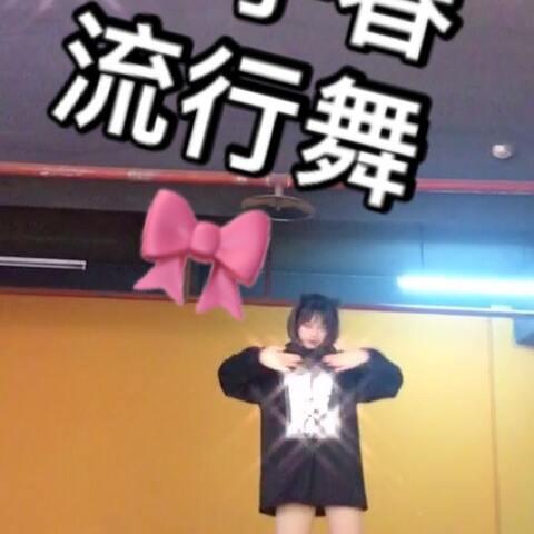 【♡元气炸弹鞠宇宙🐽✨美拍】💛周末快乐呀؏ᖗ¤̴̶̷̤́‧...