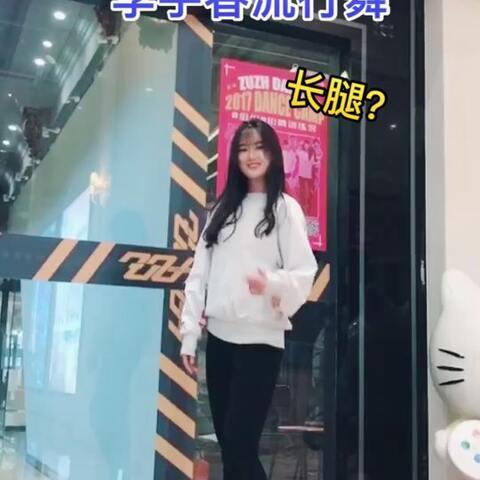 【安安🌚美拍】#李宇春流行舞#yep~#精选##舞蹈...