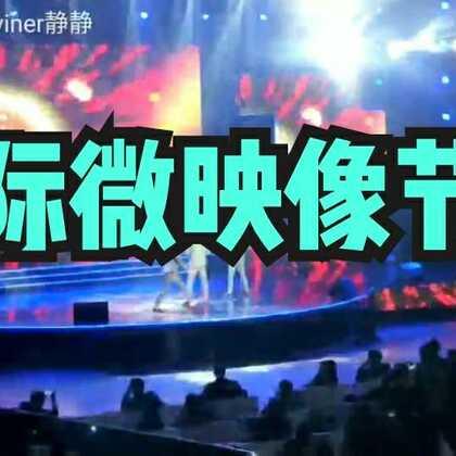 #我要粉丝,我要上热门#昨晚去参加了国际微映像节的颁奖盛典!见到了TVB男神马德钟,还有泰国的HKT,越南名模庆媚…