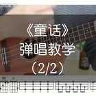 《童话》尤克里里弹唱教学【2/2】。回忆杀的歌曲!谱子在视频里。视频用琴:美人鱼n530c。#U乐国际娱乐##尤克里里##番茄弹唱#还有什么回忆杀的歌曲?😂