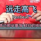 感觉瞬间回到了#新手penbeat#😞噢,忘记了,我本来就是新手嘛🙈远走高飞#penbeat#真的好好听!你们喜欢吗🙈🙈🙈🙈#音乐#