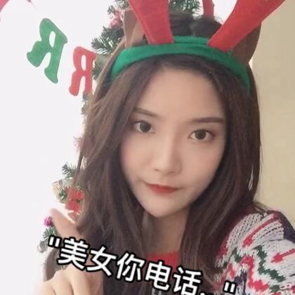 #美女你的电话##精选##圣诞美力满格#很久以前就录过哈哈哈😄