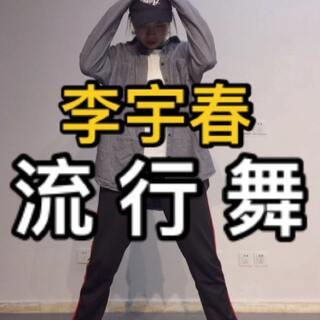 #李宇春流行舞##舞蹈##十万支创意舞#李宇春的新歌《流行》,舞太帅啦~期待完整版!!!