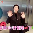 宝宝们❤️沈阿姨来啦🍀4号到7号和kiki在香港🇭🇰给宝宝们买礼物❤️需要代购的也可以加kiki微信:kikiduizhang 爱你们😍