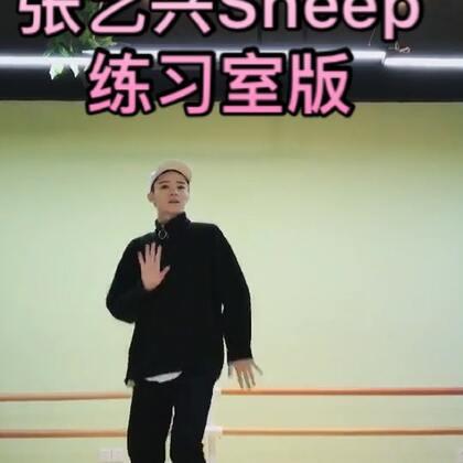 """今天发个张艺兴""""羊""""的前半段,大家多多点赞转发哦,赞过6666发后面的~么么哒😘#长腿帮##十万支创意舞##张艺兴sheep舞#"""
