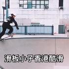 #运动##宝宝##滑板##kk滑板学堂##深圳滑板教学#