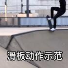 #运动##滑板##滑板教学##kk滑板学堂#