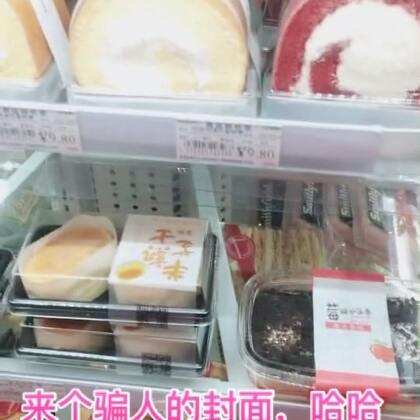 晚安(⺣◡⺣)♡来个剪短的,最后的榴莲冰淇淋太难吃了😂#鲜芋仙#是我真爱😎👀#日常#~~#吃秀##茜茜的生活记录#更多分享可以关注我的微博https://weibo.com/u/2671705425