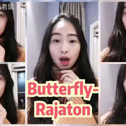 不玩阿卡的人可能没听过这首Rajaton的Butterfly,但是这首歌太好听啦忍不住向全世界安利!!! 我唱得远不及原唱万分之一啊快去听快去听👻👻👻#蝴蝶butterfly##阿卡贝拉#