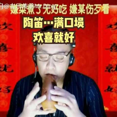 【古乐传承Mr.Ding美拍】#音乐##陶笛##满口埙#欢喜就好😄...