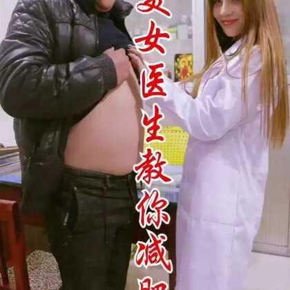 减肥了,丹丹教你如何减肥#火星喜剧#