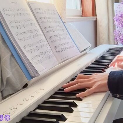 钢琴##音乐##突然好想你