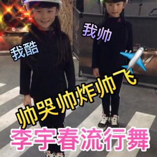 #双胎姐妹欢欢乐乐#也来凑下热闹,#精选##李宇春流行舞#说吧帅不帅?!今天课堂刚学的,美甜导师@甜甜SWeeTs💞 带着咱们一起飞😎😎