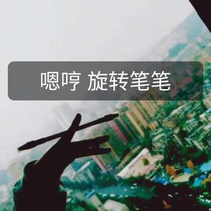 随手拍的 嘿嘿😜😜#十万支创意舞##转笔##精选#
