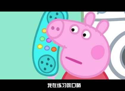 毁童年的温州话版《小猪佩奇》!#我要上热门##OT老湿##温州话 #