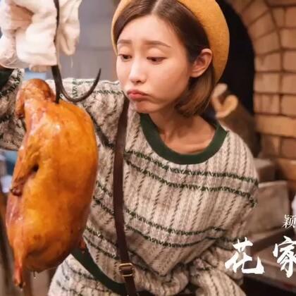 最近集中播放的探店新节目#颖涵北京美食寻记#一共五集,隔天一集,连起来就是一整天哦!从早到晚开了挂的逛吃一天,第二回:午餐。午餐咱们就来吃个鸭子吧!福利👉https://waimai.baidu.com/hongbao/npactivity?caseid=HMjEwMTM4MDU0MA==&sign=cc7bc5f5984789ff74eab2382bf84c19 #美食##吃秀#