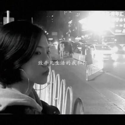 我在北京,过着平凡的小生活,平凡也感恩。#记录生活#