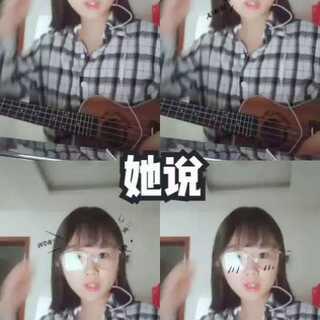 #尤克里里弹唱##林俊杰她说#戴着我的新宠👀今后不在怕天明、我想只是害怕清醒……