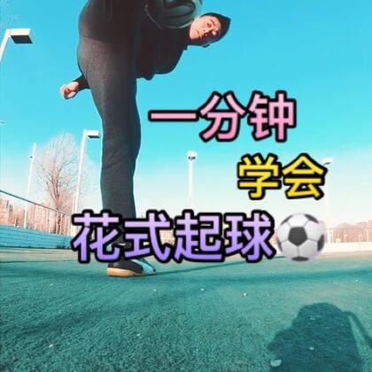 花式足球⚽教学系列已开启#运动##足球#