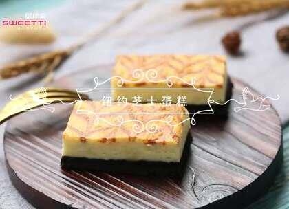 不同于轻乳酪的入口即化,纽约芝士蛋糕拥有湿润绵密口感,浓浓芝士香味,让你一秒成为它的俘虏!更多美食关注微信:微体社区,sweetti.com。#纽约芝士蛋糕##芝士蛋糕#