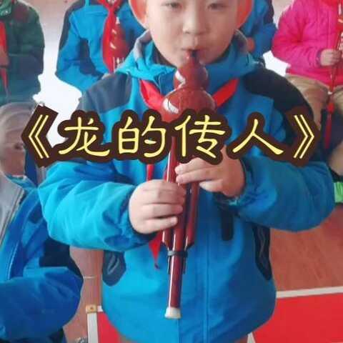 龙的传人 葫芦丝 陈仙儿520的美拍